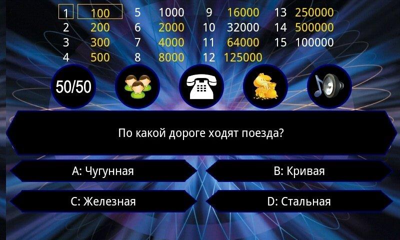 кто хочет стать миллионером скачать игру бесплатно на компьютер торрент - фото 11